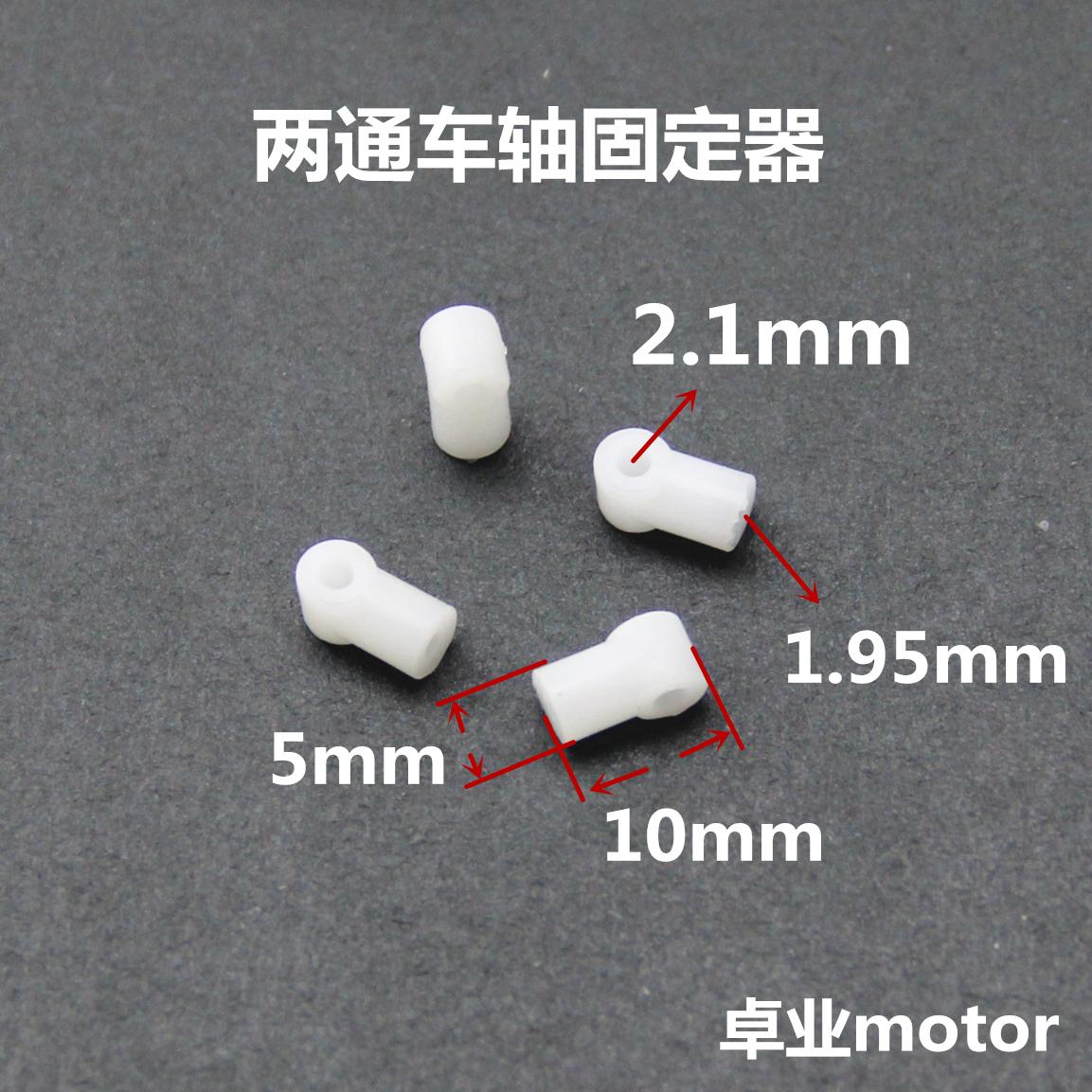 四驱车 车轴固定器 尼龙齿轮限位 松孔2mm 传动轴 diy设计配件