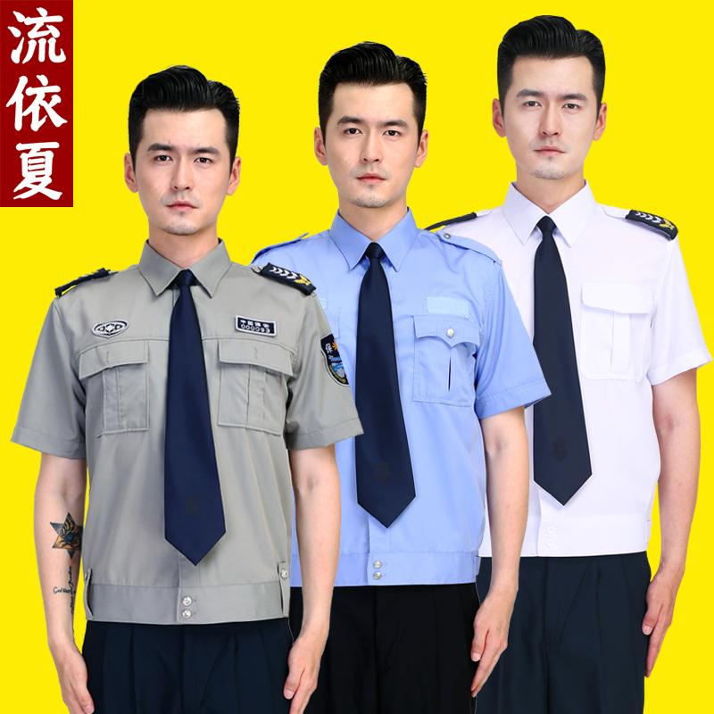 高质棉保安服短袖夏装 物业保安制服衬衣工作服装套装衬衫夏季