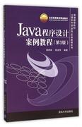 Java程序設計案例教程(第3版)/普通高等院校計算機專