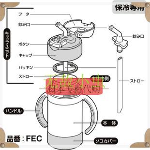 部分现货 代购 日本 膳魔师 真空断热保温 吸管杯 FEC-280 配件