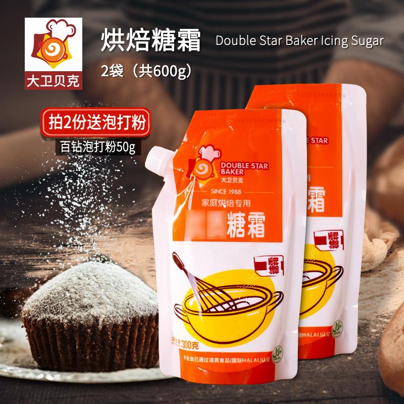 大卫贝克糖霜粉2袋烘焙糖粉蛋糕饼干原料烘培细砂糖做面包白糖糖