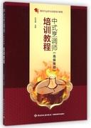 中式烹調師<**技師>培訓教程(餐飲行業職業技能培訓教程