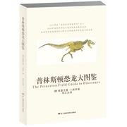 正版現貨 普林斯頓恐龍大圖鑒 精裝 海量高度復原圖 世界恐龍藝術家原創性的恐龍圖典 自然科學科普讀物 博庫網