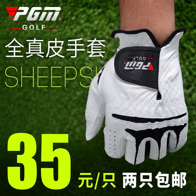 兩隻包郵!正品 PGM 高爾夫球手套 小羊皮 男士 單隻 有雙手