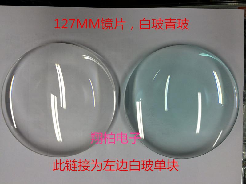 台式夹式放大镜镜片 光学镜片 127直径镜片5倍 10倍白玻镜片