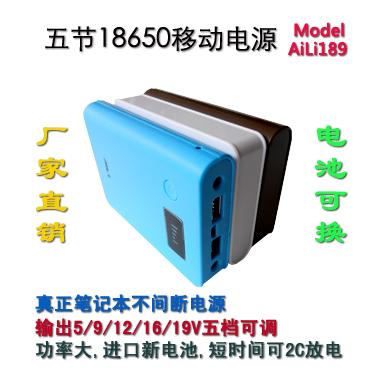5 18650 литиевая батарея ноутбук box ИБП источник бесперебойного питания от 5 9 12 16 19V