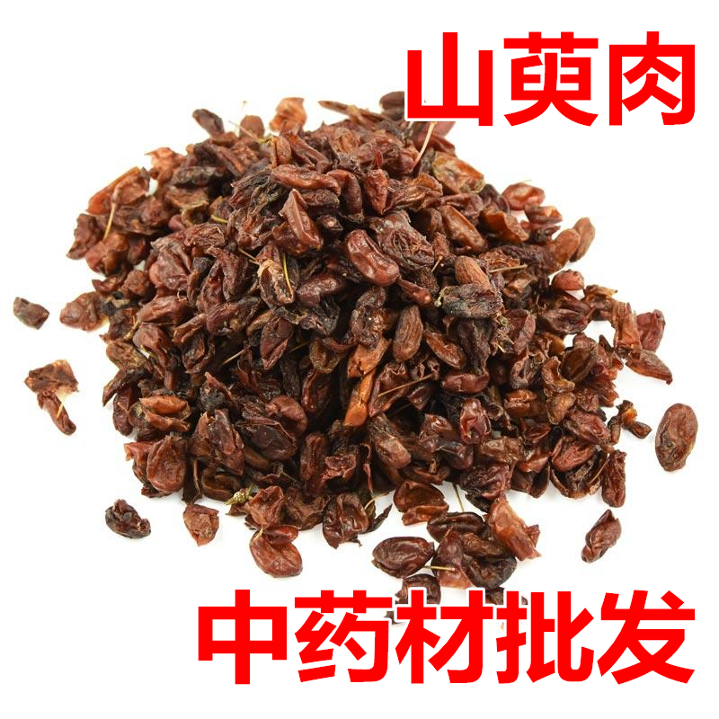 Боярышковое мясо 2 шт. бесплатная доставка по китаю Мясо боярышника Сырое мясо боярышника Зао Первичная ферма производит 500 г 30 юаней