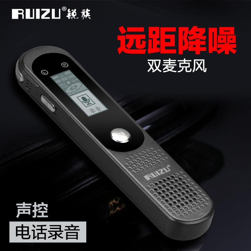 锐族K05 录音笔专业迷你高清远距 降噪声控录音 mp3播放器
