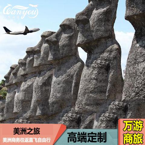 Shanghai Detroit delta round trip business class free us air ticket