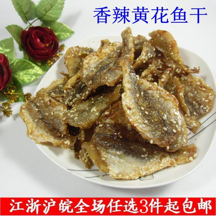 舟山特产海鲜零食海味干货 香辣黄花鱼干/芝麻小黄鱼片250克散装