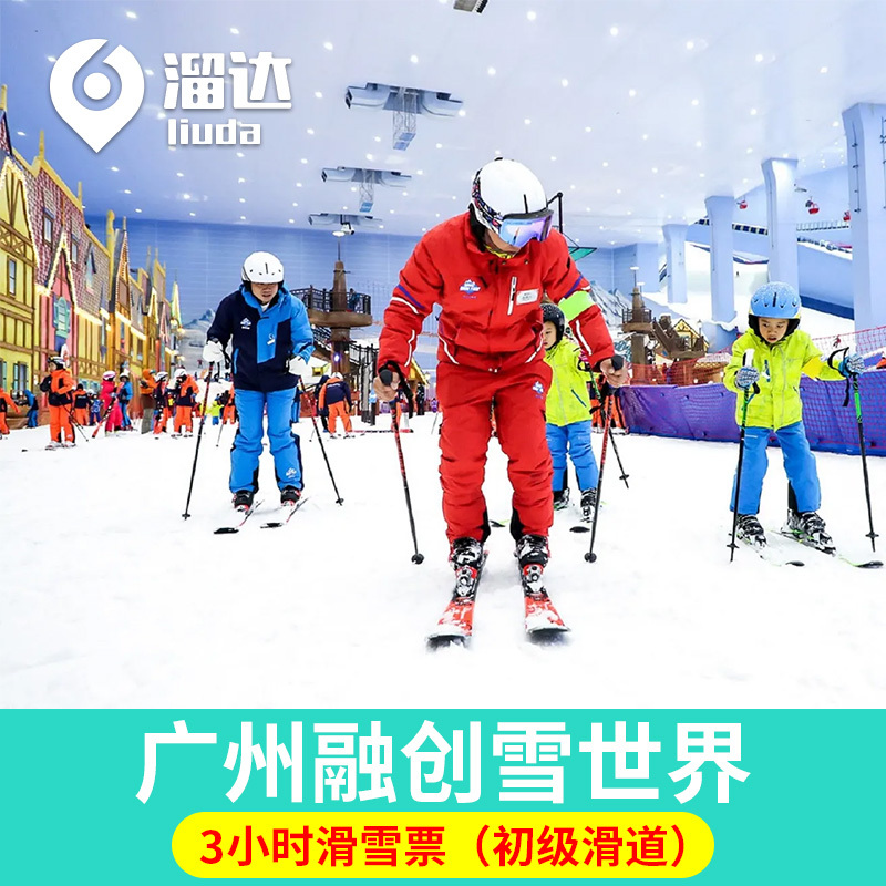 [Guangzhou rongchuang snow world - 3-hour primary skiing ticket] Guangzhou rongchuang Snow World Park Ticket