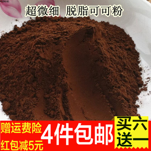 4 Buy 6 get 1 free sugarless skimmed alkalized cocoa powder meal replacement powder 100g genuine satiety pure powder