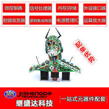Component Matching Single BOM Form Matching Single Chip IC Matching Single Station Purchasing Material Electronic Device Matching Order
