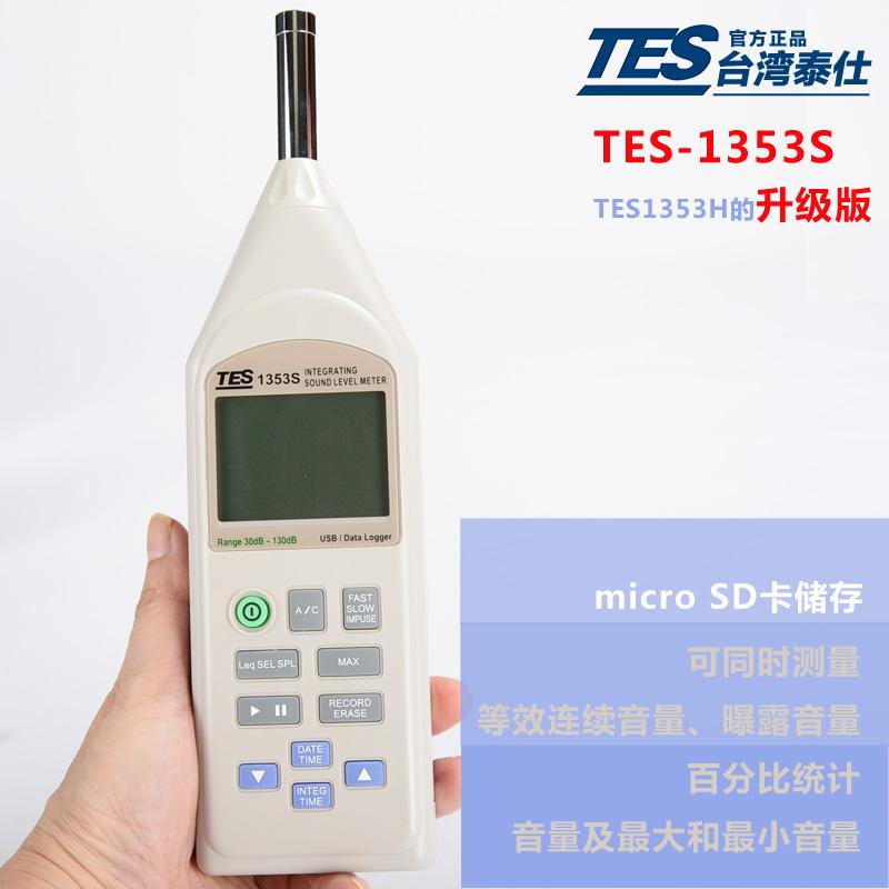 【原装正品】泰仕TES-1353S记录型积分式数字噪音计声级计SD卡USB