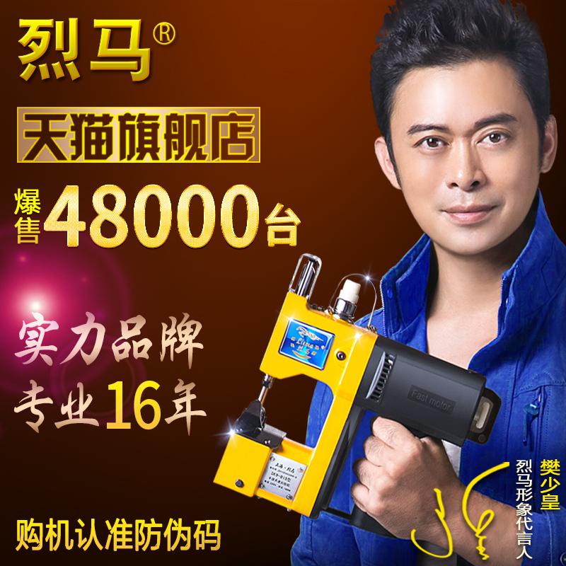 Liema/ сильный бренд GK9 ручной упоминание электрический шить пакет машинально пакет машинально сплетенный мешок печать машинально тюк машинально