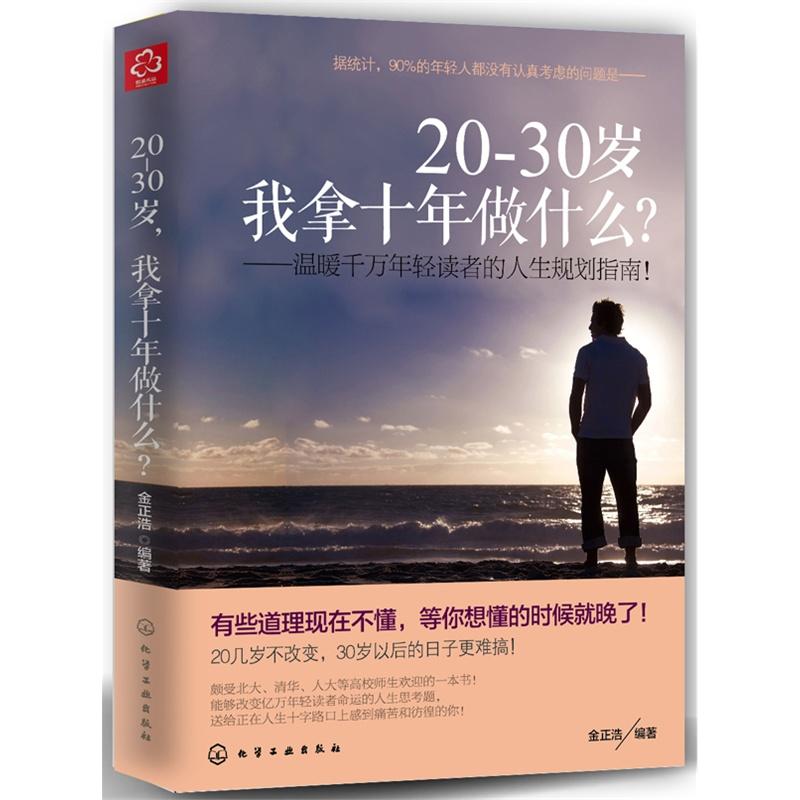 20~30岁-我拿十年做什么? 金正浩 成功励志书籍 将来的你自我实现 人生规划畅销书籍 小说青春文学 所有失去的都会以另一方式归来