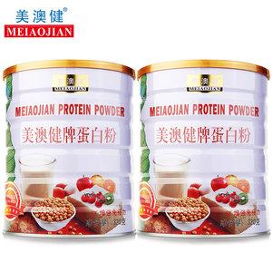美澳健牌蛋白质粉 320G/罐*2罐套餐 营养双蛋白 增强免疫力 正品