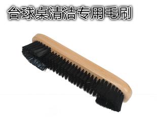 台球布刷子台球桌保养刷台球用品美式台球南京美式台球桌黑八球桌