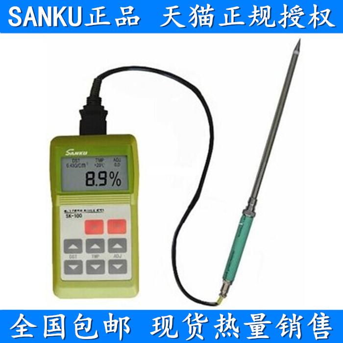 SANKU品牌SK-100土壤水分仪/测定仪测湿仪含水测试仪