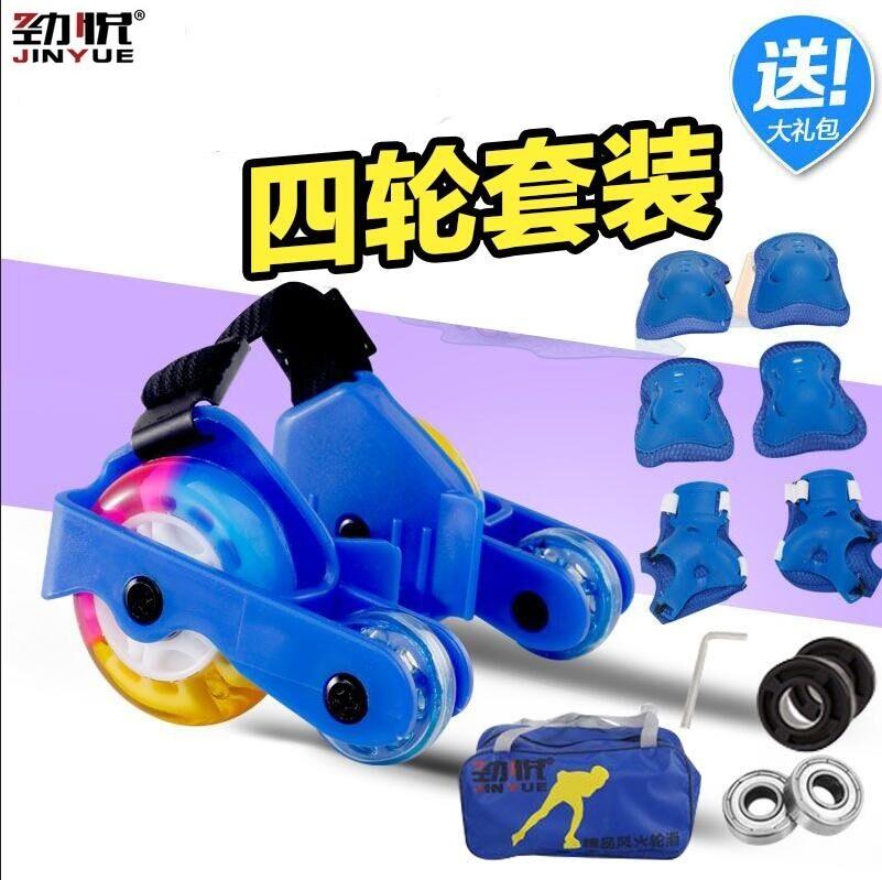 四輪加強版PU風火輪輪滑鞋 暴走鞋兒童星空輪滑光輪代步工具閃光
