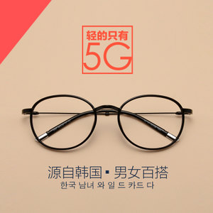 苏星超轻塑钢复古眼镜框男 配近视眼镜架小脸圆形眼睛框女潮文艺