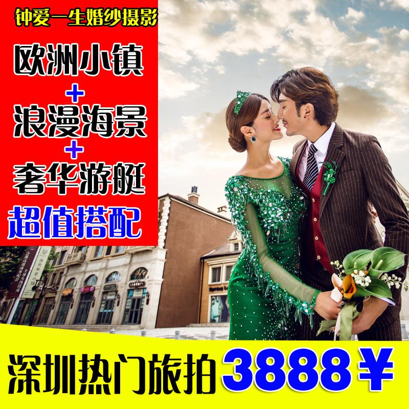 深圳钟爱一生婚纱照旅拍欧洲小镇时尚唯美海景婚纱照游艇婚纱摄影