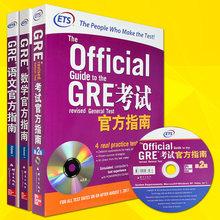 Тесты по иностранным языкам > Высший заявителям / GRE.