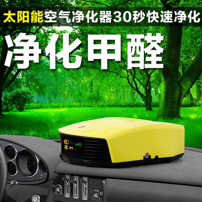 [可盈汽车用品车用氧吧,空气净化器]超净怡太阳能车载空气净化器车用氧吧负月销量2件仅售498元