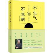 新華書店正版現貨 不生氣就不生病:郝萬山說健康2 百家講壇、養生堂資*主講人 養生 東方 暢銷書籍