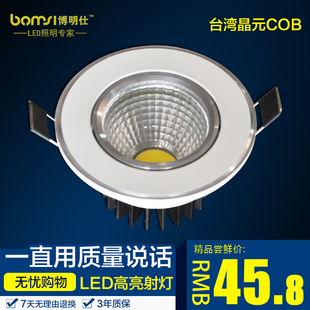 Boming Shi LED ceiling spotlights COB3w clothing backdrop living room ceiling lamp lighting 5w 7w downlight