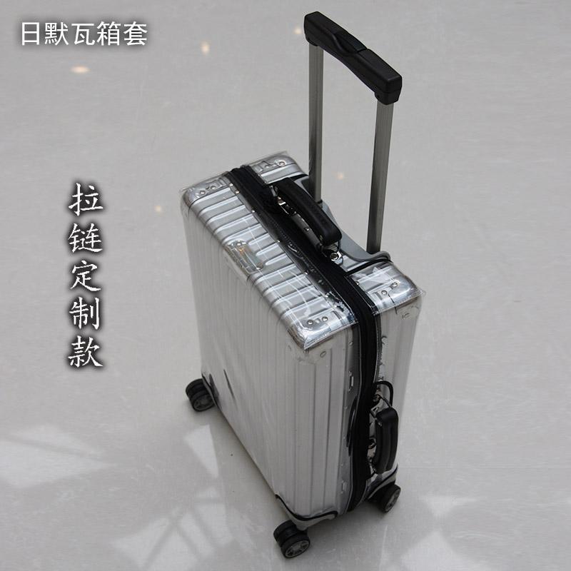 德国R家拉链透明保护套 日默瓦无需脱防划箱套 PVC行李箱拉杆箱套