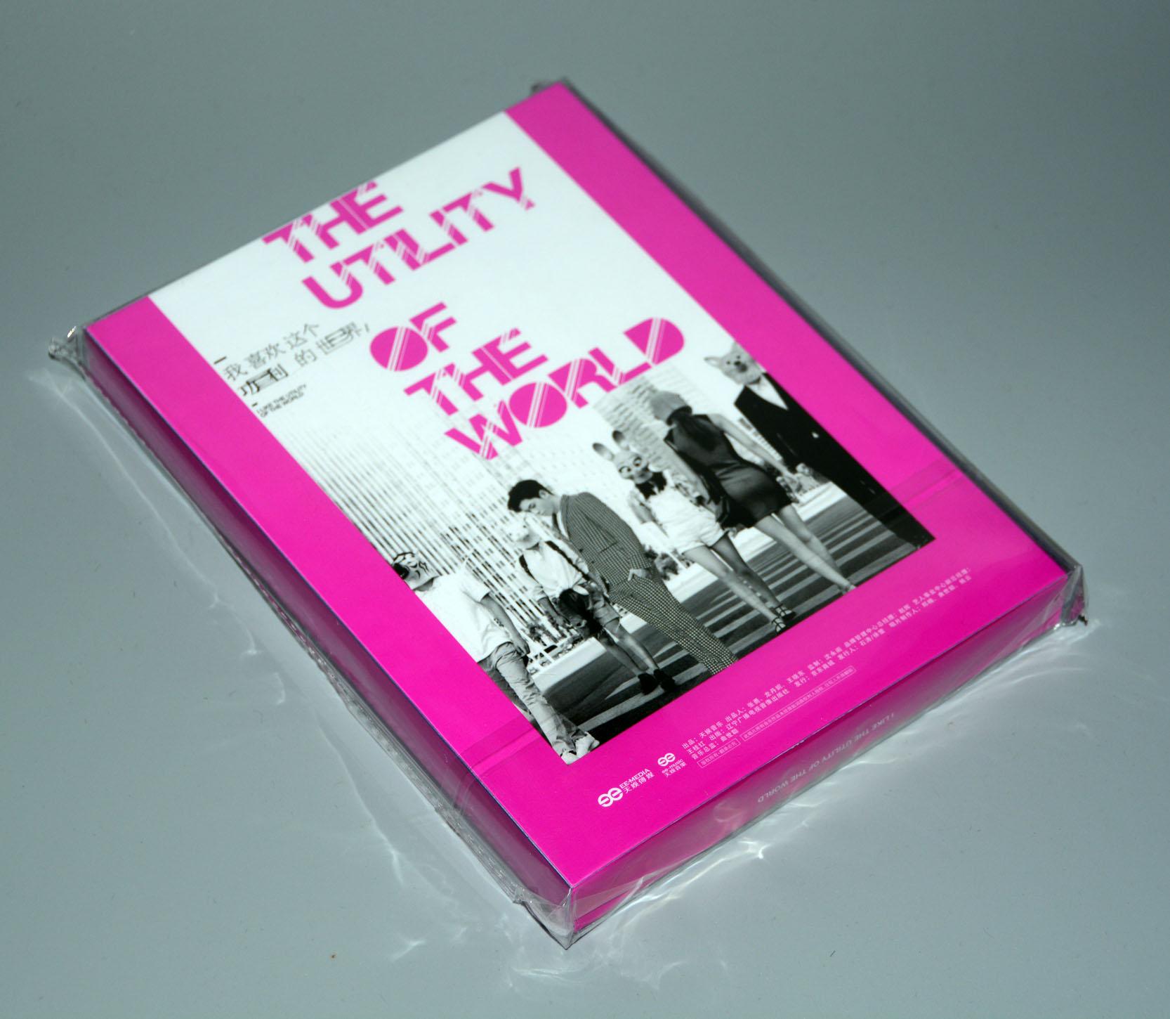 正版武艺 我喜欢这个功利的世界 1CD 歌词写真集8张卡片1张海报