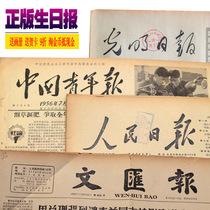 年代后地方报送男女朋友生日礼物9080706050原版生日报报纸