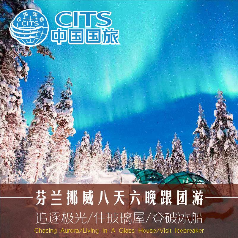 中国国旅 上海直飞芬兰特色木屋看极光圣诞老人村旅游8天跟团游