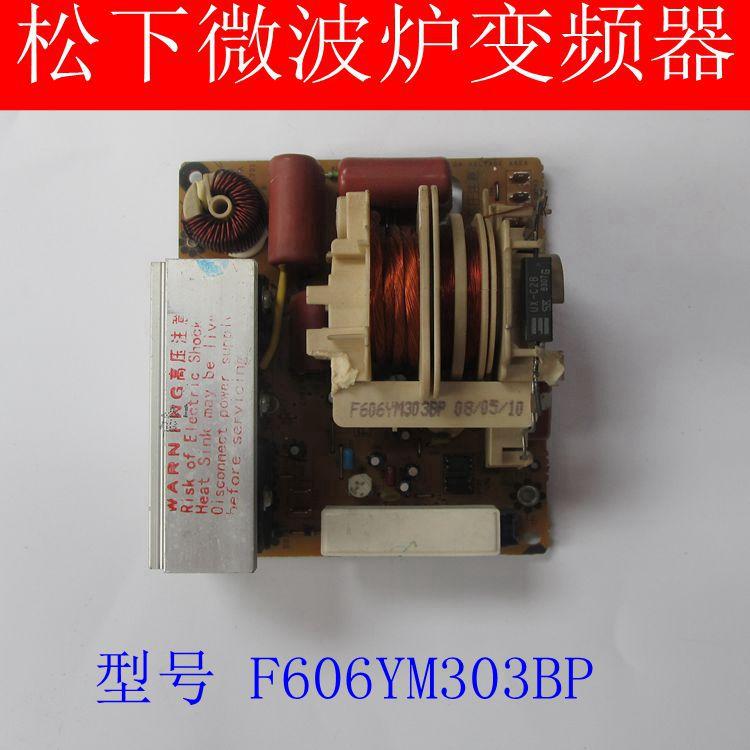 Инвертор Микроволновая печь Panasonic Совет F606YM300GP F606YM302BP F606YM303BP 301BP