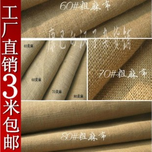 Jute burlap sack cloth background photography background fabric DIY handmade cloth fabric linen tea ceremony half a meter price