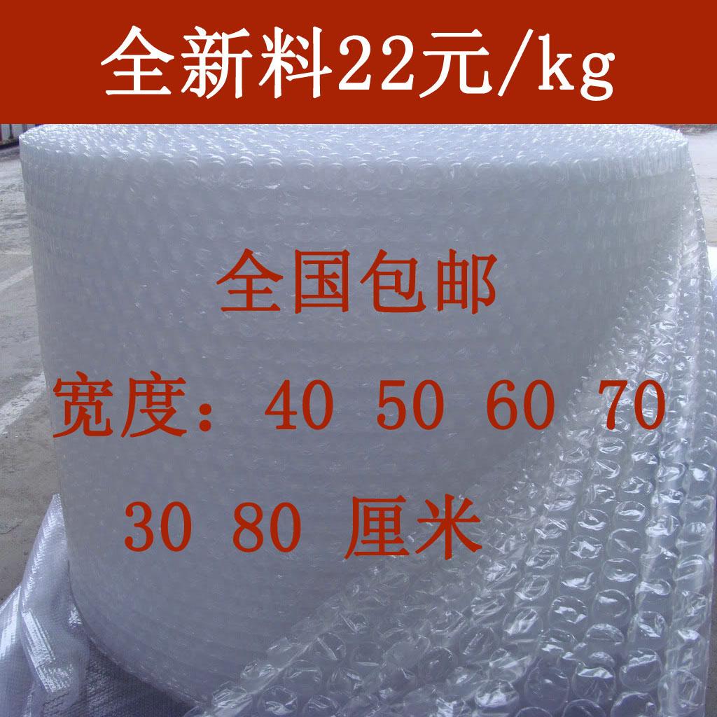 气泡膜加厚气泡垫防震膜打包装泡沫泡泡纸全国发货部分包邮