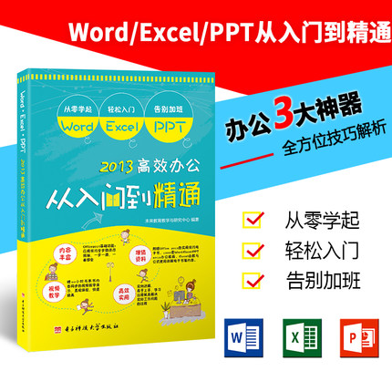 Word/Excel/PPT 2013从入门到精通