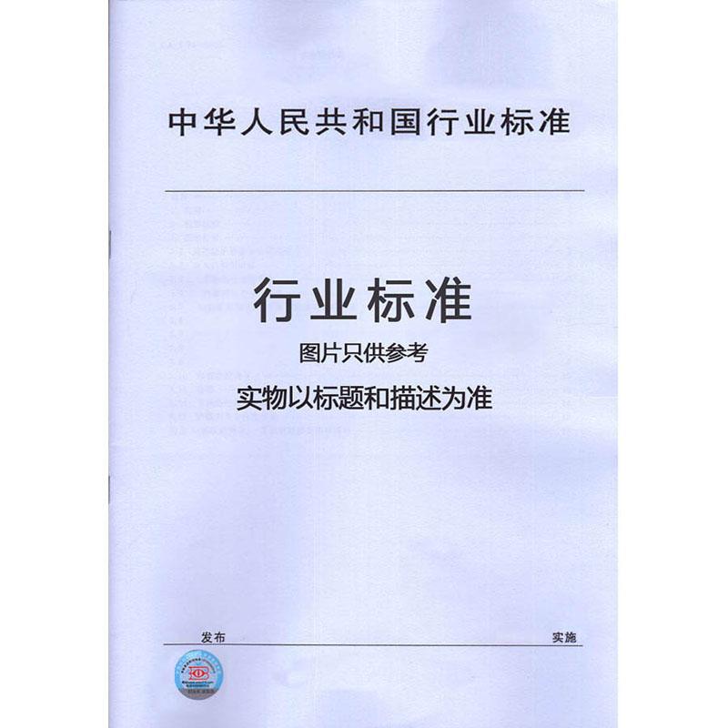 GM/T 0002-2012 SM4分组密码算法
