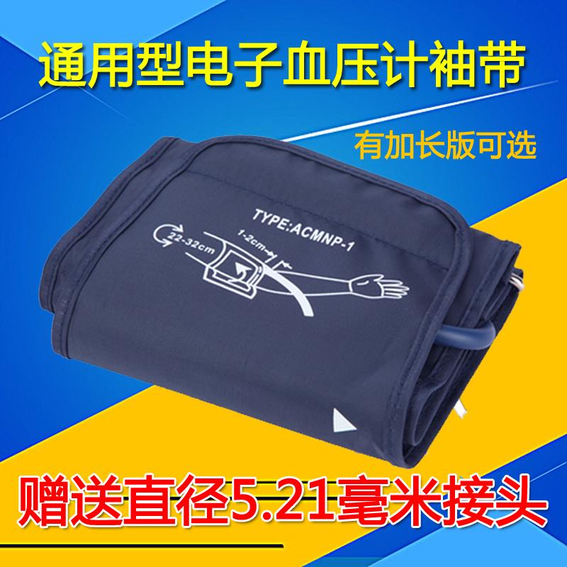 Принадлежности для подводного плавания сфинмоманометра Omron Extension Bandage Jiu An детские Рука с коннектором подушки безопасности для ртути