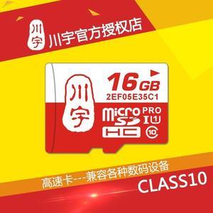 川宇16G tf CLASS 10高速内存卡卡micro储存sd卡tf16g手机内存卡