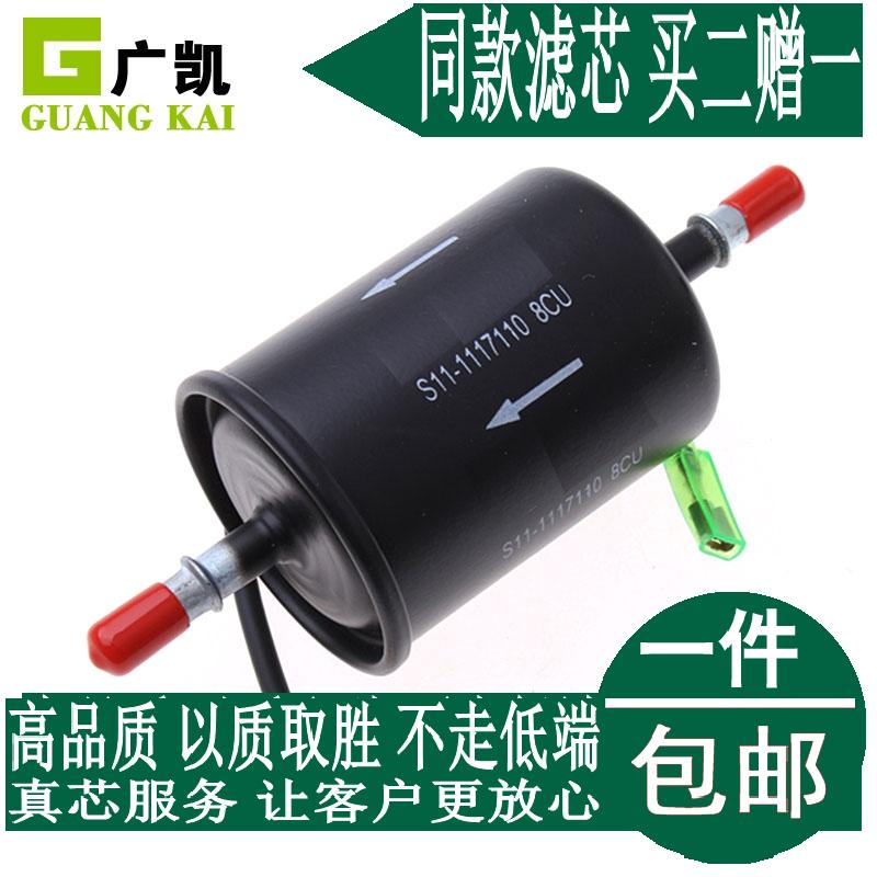 Адаптация chery QQ E5 tiggo 3 tiggo 5 новые и старые A3 полынь великолепная 5 бензин фильтр бензин фильтр ясно устройство сетка