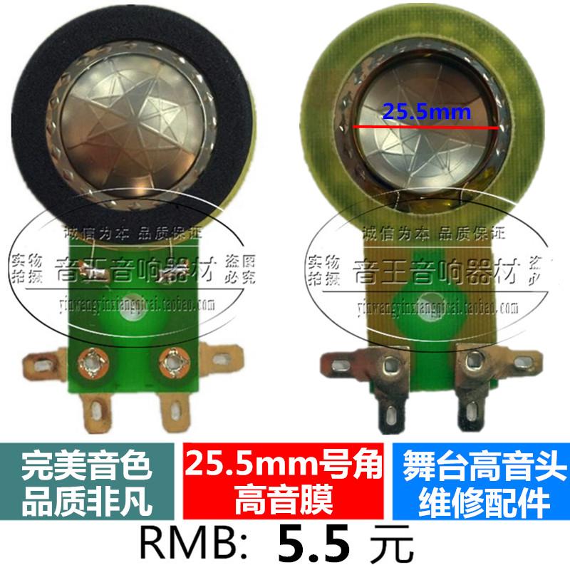 25.5 мм рога, титана 24.8JBL катушка твитер твитер мембраны мембраны роговицы профессиональный диктор звуковой катушки