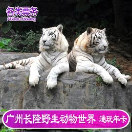 [广州长隆野生动物世界-通玩年卡]长隆野生动物世界动物园通玩年卡