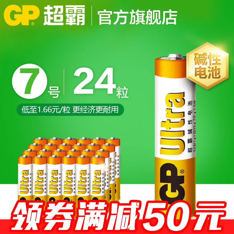 GP превышать тиран 7 количество щелочной секс аккумулятор 24 фестиваль ребенок игрушка аккумулятор домой пульт мышь сухая батарея оптовая торговля