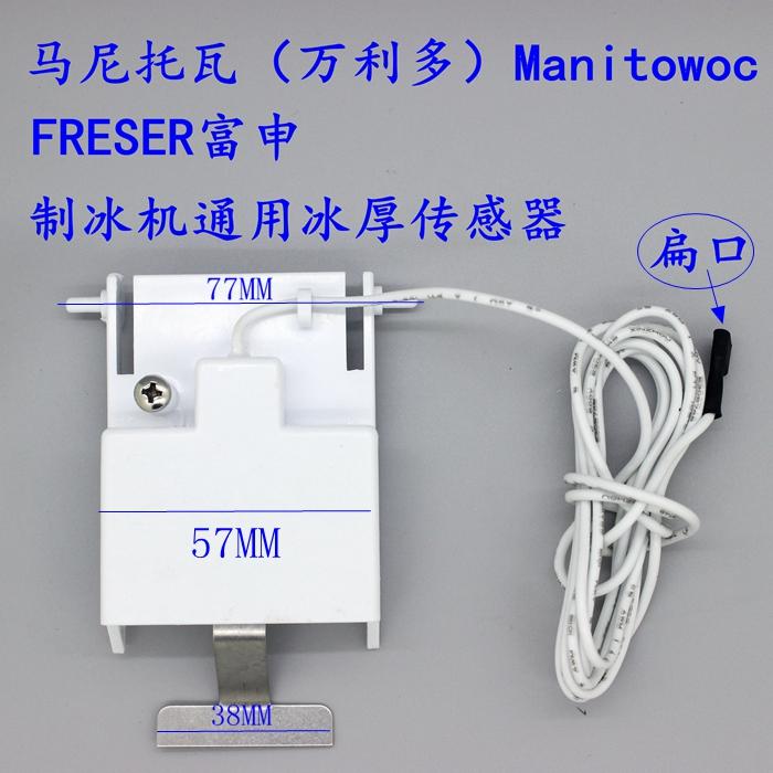 制冰机冰厚传感器厚度调节器探测器检测器开关万利多富申夏之雪等