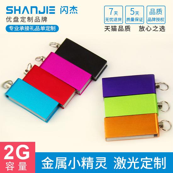 Флэш-Kit-Эльф 2G u личные индивидуальные творческие подарки логотип DIY USB