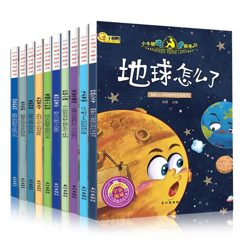 《小牛顿科普馆》 全套10册