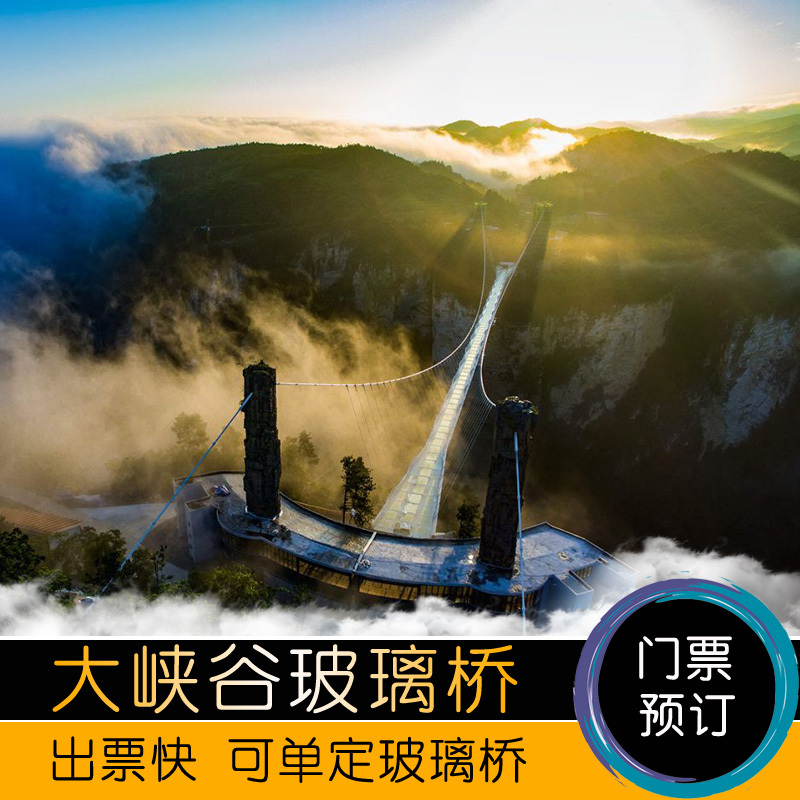 [Zhangjiajie Grand Canyon - Grand ticket + glass bridge] there is no need to change the ticket of Zhangjiajie Grand Canyon glass bridge