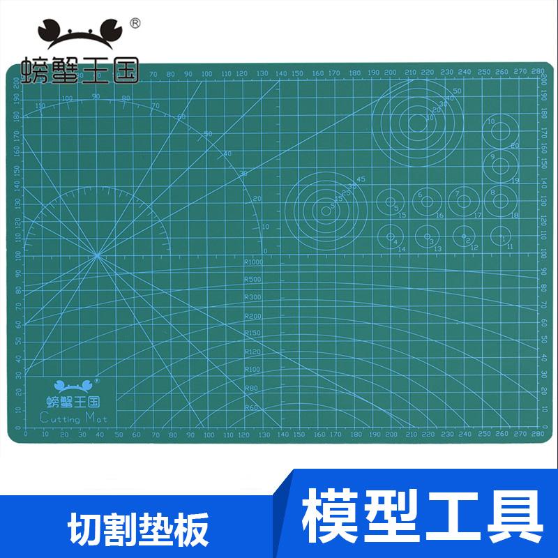 螃蟹王國 A3雙麵切割墊板 A4雕刻板 介刀刻度板 防滑書寫 墊板